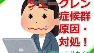 シェーグレン症候群の原因と症状 | 倉敷市「からだにっこりカイロ」!