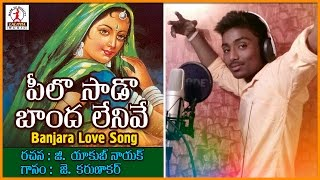 Top Banjara Love songs | Pelo Sado Bhandaleni Popular Folk Song | Lalitha Audios And Videos