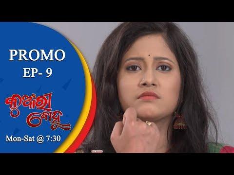 Kunwari Bohu | 17 Oct 18 | Promo | Odia Serial - TarangTV thumbnail