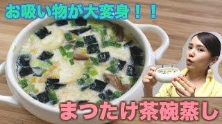 お 吸い物 の 茶碗蒸し 松茸