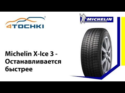 Michelin X-Ice 3 - Останавливается быстрее.