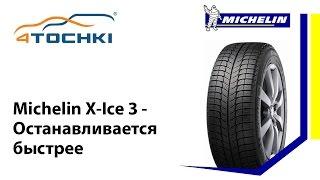 Michelin X-Ice 3 - Останавливается быстрее - 4 точки. Шины и диски 4точки - Wheels & Tyres 4tochki(Видеоролик о новой модели нешипованных шин Michelin X-Ice 3 - Stop Shorter.Видео снято по итогам сравнительных тестов..., 2012-11-01T10:51:02.000Z)
