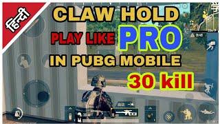 GUIDE :- Pro Claw hold technique for pubg mobile | Pugb mobile Pro | pubg mobile Hindi