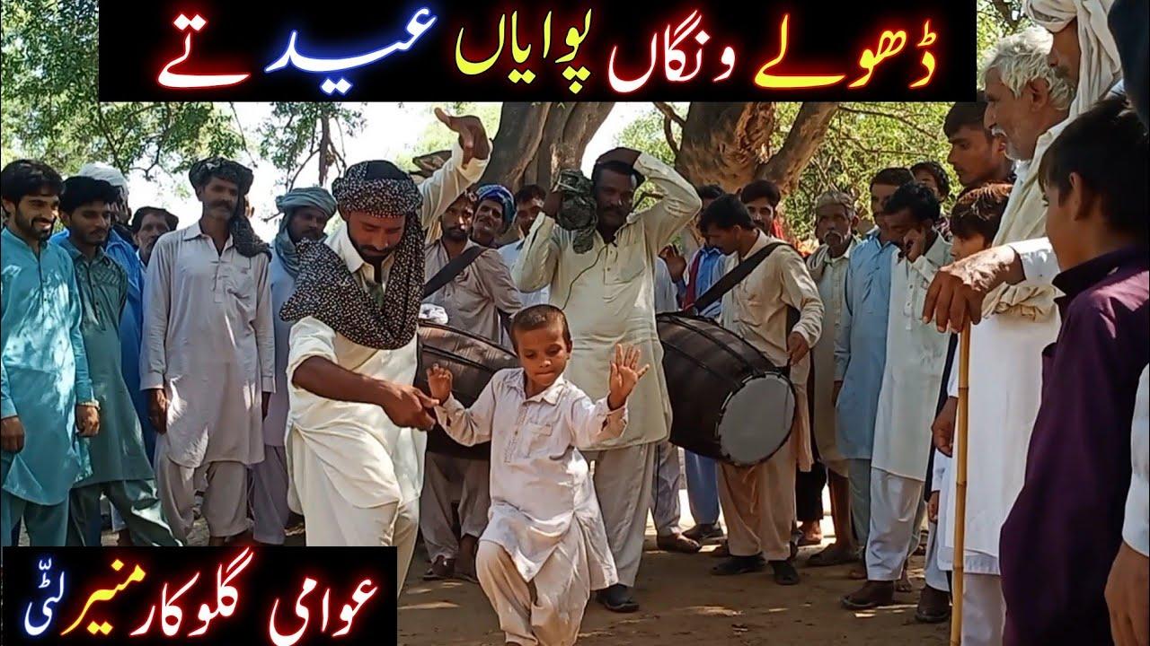 Download Dhole Wangan Pawayan Eid Te | Dhol Dance | Punjabi Song | Punjabi Jhumar | Sukka Chak TV
