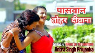 Tohar Deewana paswan ji // Antra Singh Priyanka or Ramesh reshamiya