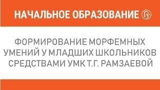Формирование морфемных умений у младших школьников средствами УМК Т.Г. Рамзаевой