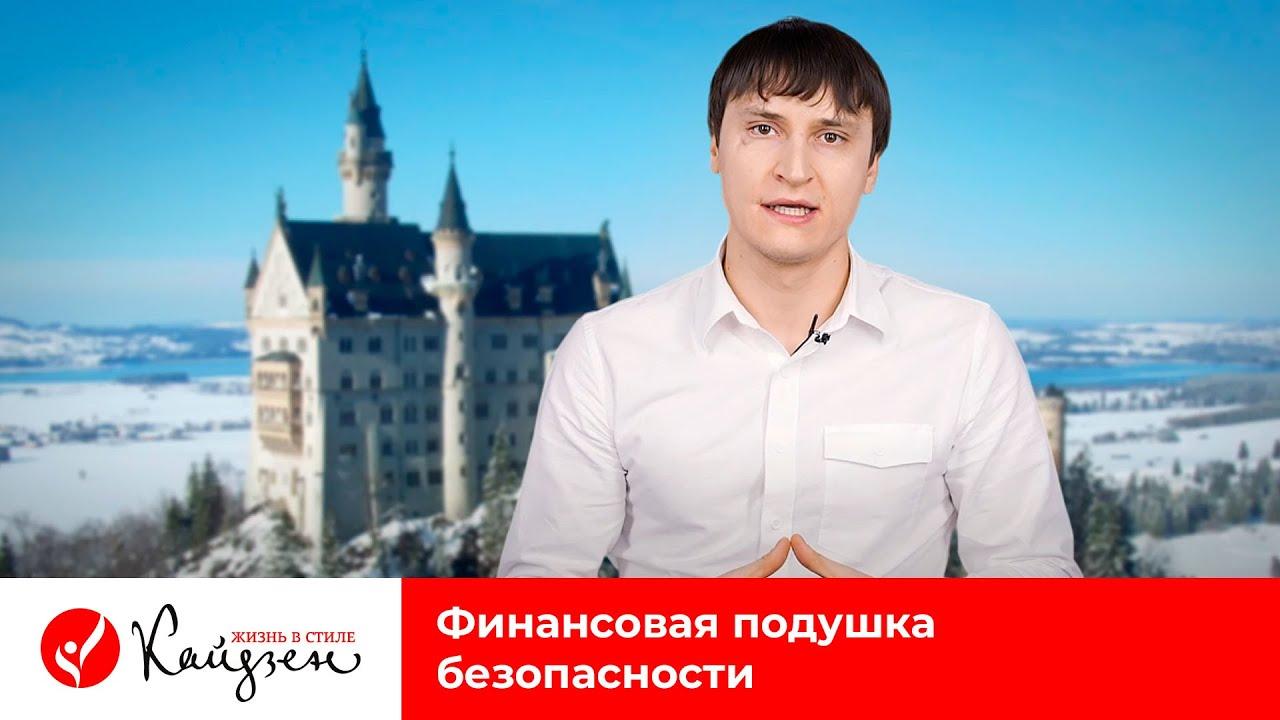 Евгений Попов | Финансовая подушка безопасности