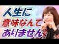 【中野信子】人生に悩んでる人聞いて下さい!※脳科学トーク
