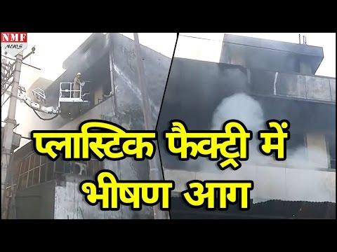 Delhi के Narela में Plastic Factory में लगी भीषण आग, एक की मौत