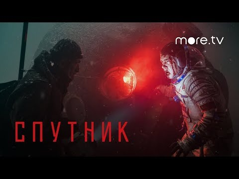 Спутник | Тизер | Смотри на More.tv 23 апреля