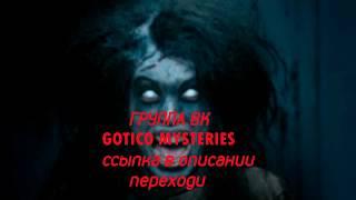 ГОТИКА MYSTERIES ГРУППА ВК