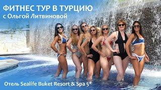Фитнес тур в Турцию Sealife Buket Resort Beach Hotel 5