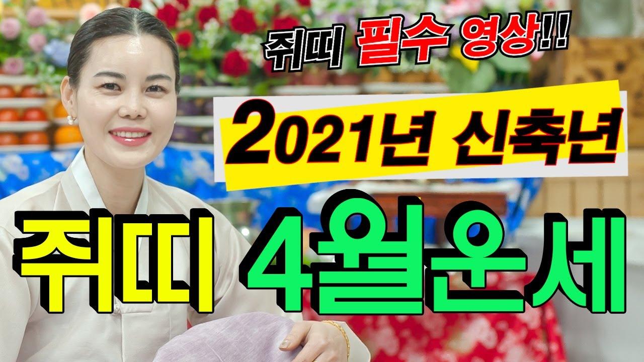 [용한점집][신점]❣2021년 신축년 쥐띠 4월운세^^(많이 참고하셔요 여러분!!)