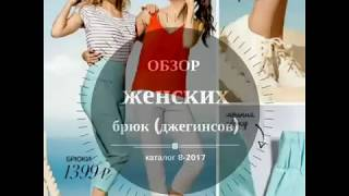 Обзор женских брюк (джегинсов) в каталоге 8-2017