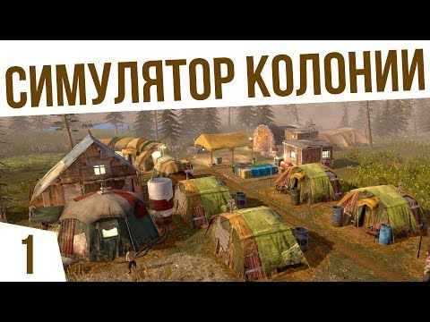 КОЛОНИЯ ПОСЛЕ АПОКАЛИПСИСА! | #1 Surviving The Aftermath