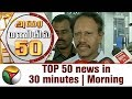 Top 50 News in 30 Minutes | Morning | 16/10/2017 | Puthiya Thalaimurai TV