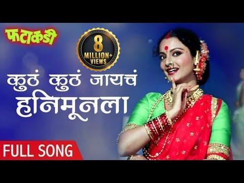 कुठं कुठं जायचा हनीमूनला (HD)| Fatakadi Songs | Superhit Marathi Song | Rekha | Lavani Special thumbnail