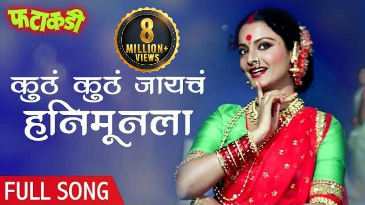 Download कुठं कुठं जायचा हनीमूनला (HD)| Fatakadi Songs | Superhit Marathi Song | Rekha | Lavani Special