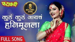 कुठं कुठं जायचा हनीमूनला (HD)| Fatakadi Songs | Superhit Marathi Song | Rekha | Lavani Special