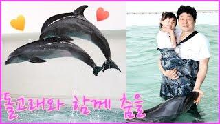 Дельфіни танцюють з!!! Досвід Дельфіна!! Вапно 2 пострілу LimeTube та іграшок вапняні трубки