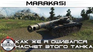Как же я ошибался насчет этого танка World of Tanks