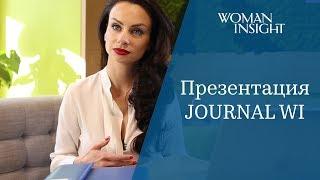 Презентация Journal WI - Светлана Керимова