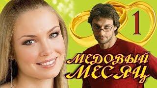 Медовый месяц 1 серия | мелодрама | русский сериал