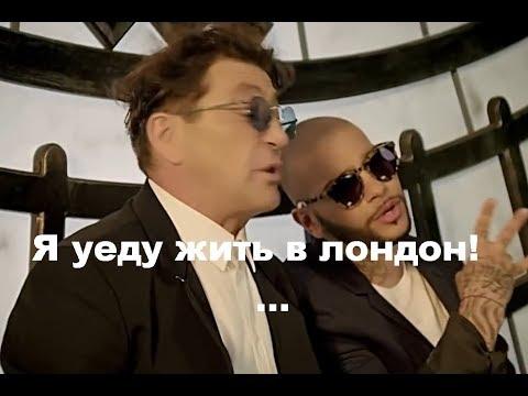 ГРИГОРИЙ ЛЕПС Я УЕДУ ЖИТЬ В ЛОНДОН MP3 СКАЧАТЬ БЕСПЛАТНО