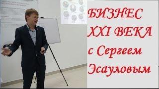 Бизнес Амвэй с Сергем Эсауловым (Екатеринбург 25.05.2014)(, 2014-05-27T13:45:47.000Z)