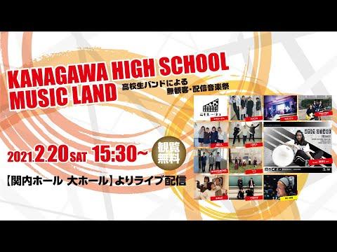 KANAGAWA HIGH SCHOOL MUSIC LAND