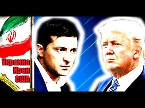 Иран. Что сделают Трамп и Зеленский? Гари Табах на SobiNews