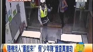 上個月27號在台北228公園發生一起搶案,四名男子隨機找上一名蘇姓男子,...