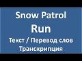 Snow Patrol Run текст перевод и транскрипция слов mp3