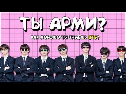 [K-POP ИГРА] ТЫ АРМИ? ТЕСТ КАК ХОРОШО ТЫ ЗНАЕШЬ BTS