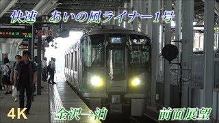 【4K前面展望】快速あいの風ライナー1号 金沢→泊
