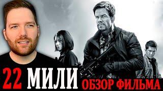 Крис Стакман - 22 мили (2018) обзор фильма - Chris Stuckmann ( rus  озвучка на русском)