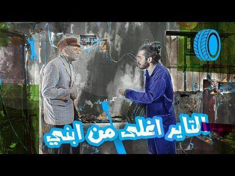 لمن الحجي عنده بنچر ومحمد اياد البنچرچي - الموسم الرابع   ولاية بطيخ thumbnail