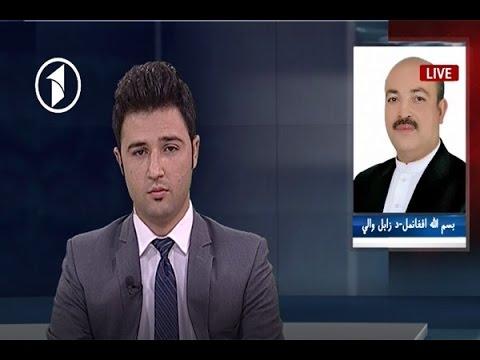 Afghanistan pashto news- 19.11.2016 د افغانستان خبرونه او د خبر څنډه