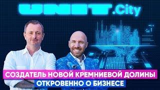 Максим Бахматов о UNIT.City, $800 млн, Comedy Club, IT-акселераторе, стартапах + 🎁КОНКУРС
