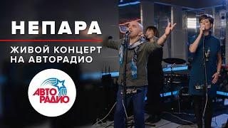 """🅰️ Живой Концерт группы """"Непара"""" (2019)"""