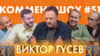 Коммент Шоу 51 Гусев Хиддинк сборная России и почему нужно беречь себя