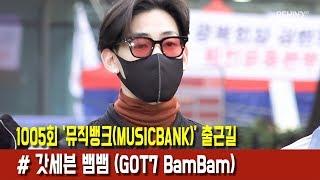 1005회 '뮤직뱅크(MUSICBANK)' 출근길 #갓세븐 뱀뱀 (GOT7 BamBam) [BEHIND]