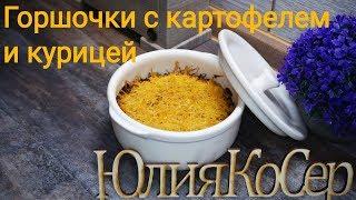 Вкусные Горшочки с курицей и картофелем / Рецепт горшочков с картофелем и курицей / Горшочки