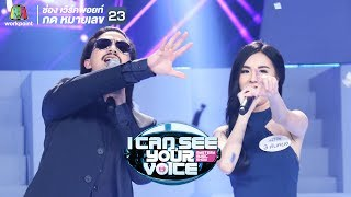 ผ่าน - ตันหยง Feat.Slot Machine | I Can See Your Voice -TH