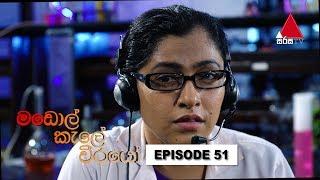 මඩොල් කැලේ වීරයෝ | Madol Kele Weerayo | Episode - 51 | Sirasa TV Thumbnail