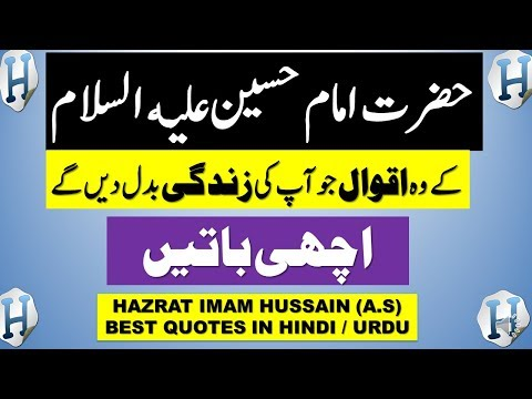 Hazrat Imam Hussain A.S Famous Qoutes