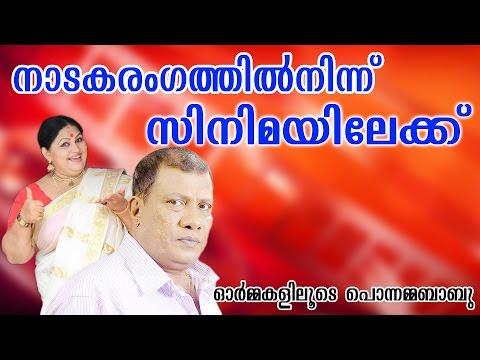 RAJAN P DEV With Ponnama Babu | Ormakaliloode Ponnnamma Babu (ഓർമകളിലൂടെ പൊന്നമ്മബാബു )