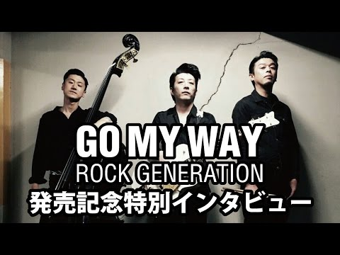 "ROCK GENERATION ""GO MY WAY"" 特別インタビュー"
