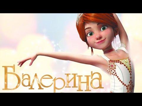 Смотреть мультфильм балерина онлайн бесплатно в хорошем качестве hd 720
