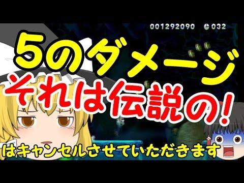 ニュースーパールイージU ゆっくり実況part7